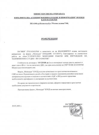 referencia kazanlyk-page-001