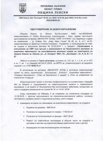 Rf-levski001