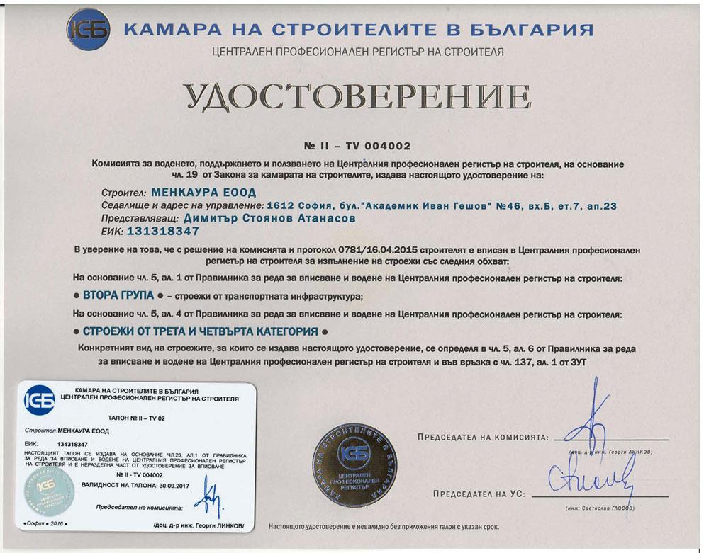 Удостоверение от БСК2