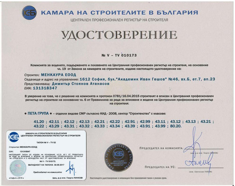 Удостоверение от БСК5