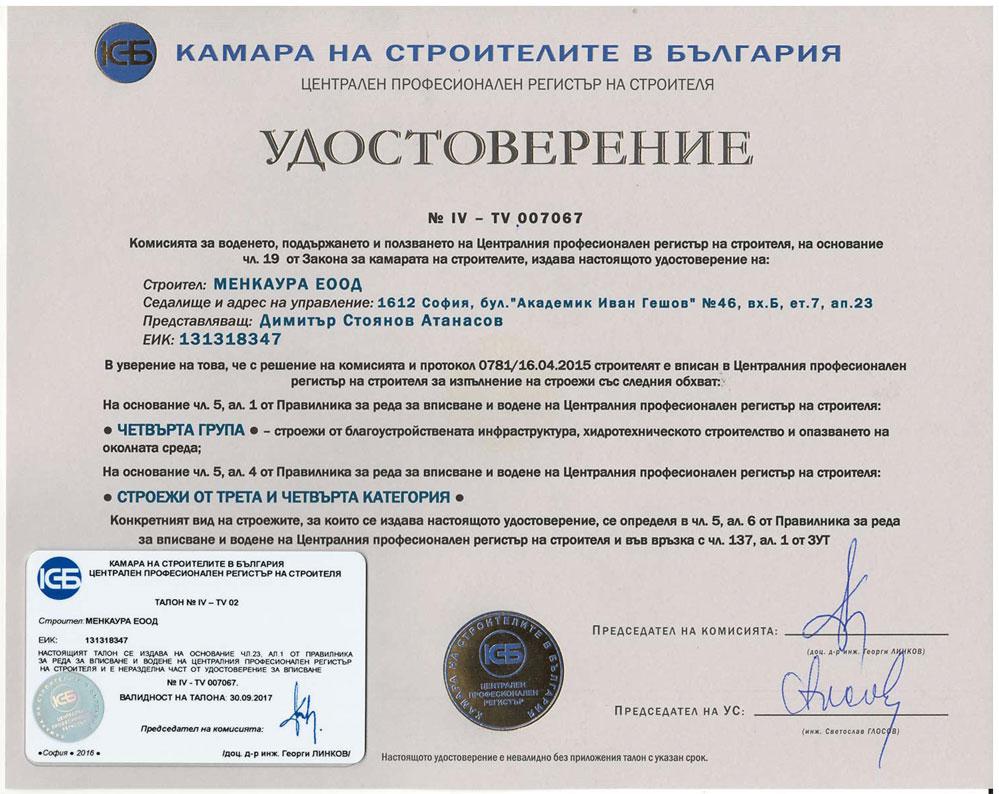 Удостоверение от БСК4