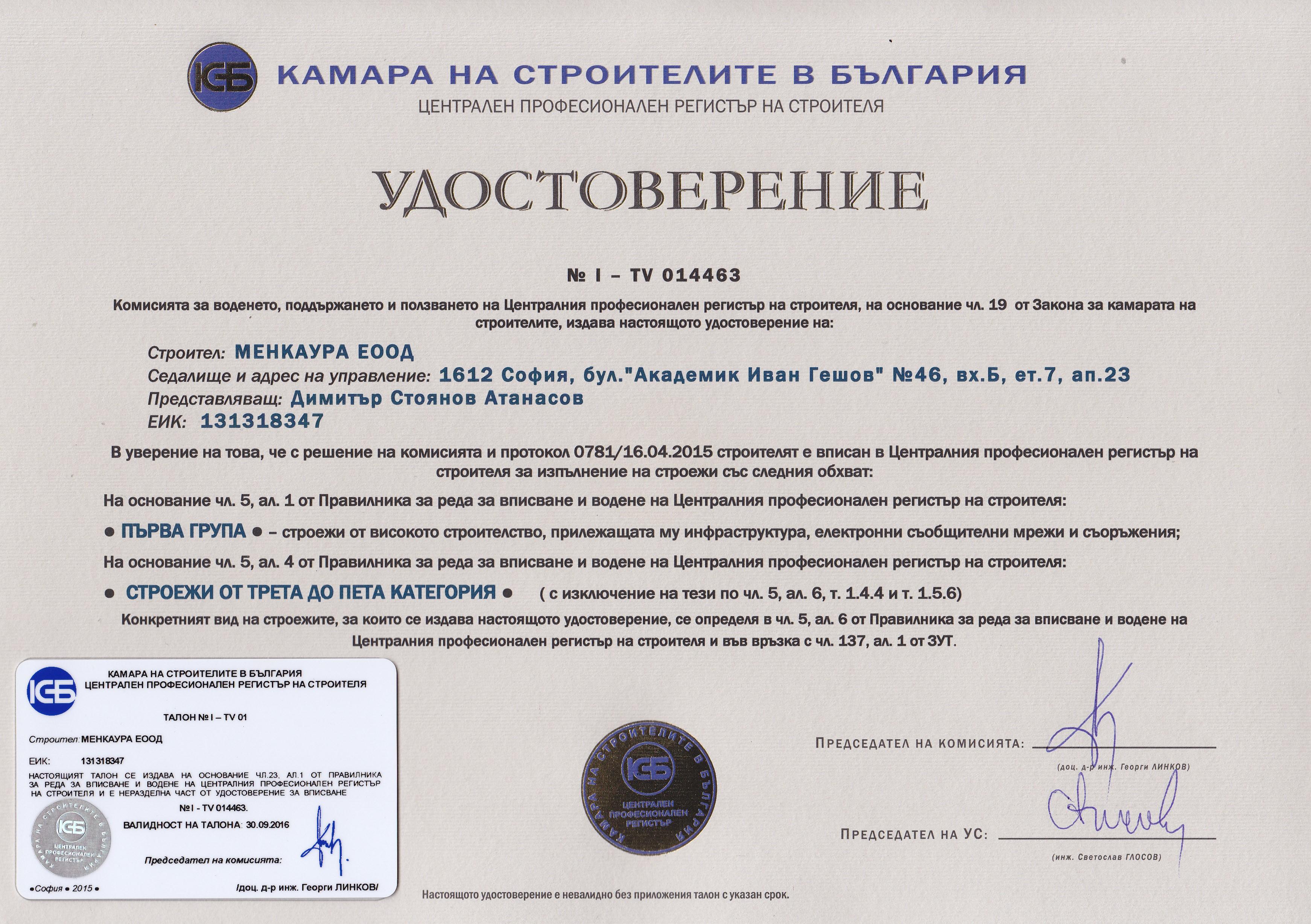 Удостоверение от БСК1