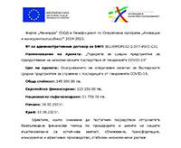 Фирма Менкаура-бенефициент по ОП Иновации и конкурентоспособност